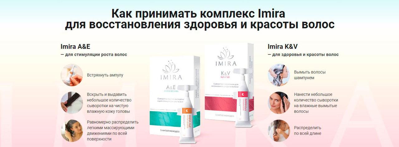 Комплекс Imira для восстановления здоровья и красоты волос в Майкопе