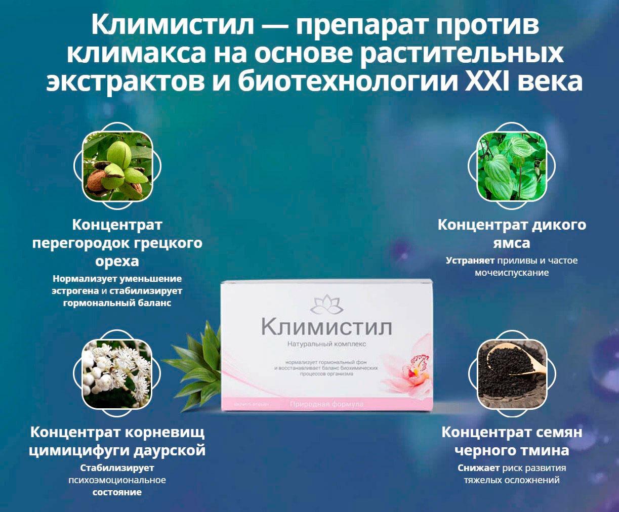 Климистил натуральный комплекс против климакса в Белгороде